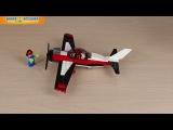 Конструктор LEGO City (Лего Сити) «Самолет высшего пилотажа»